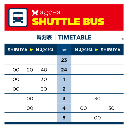 ageha shuttle bus times