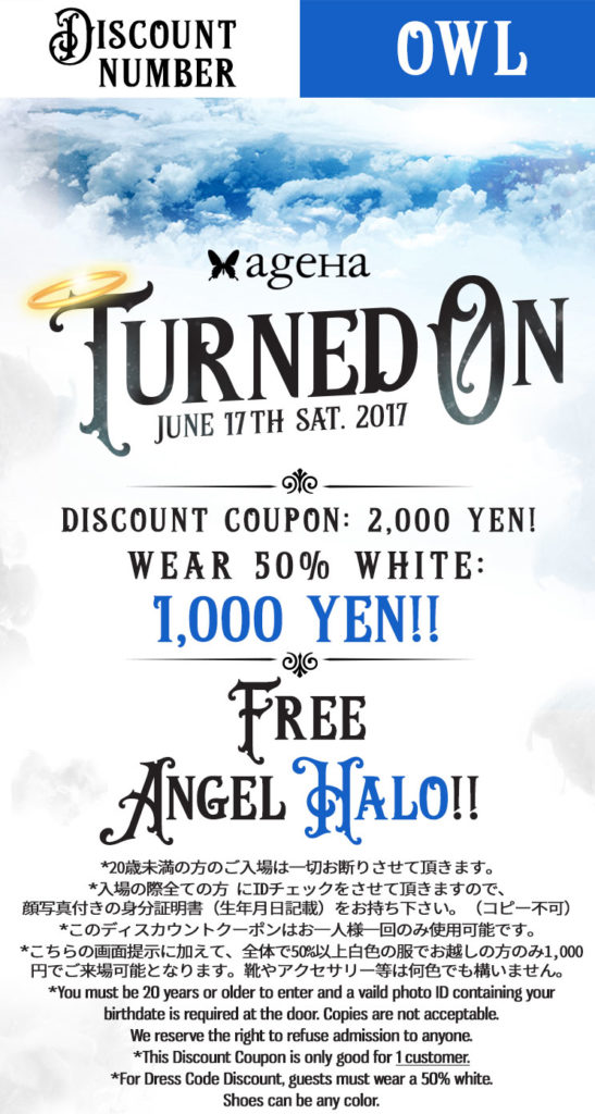 ageha discount coupon